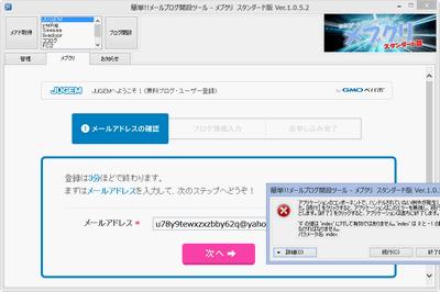 メブクリのJUGEMブログアカウント取得