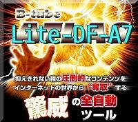 B-tube-Lite-DF-A7