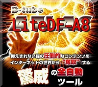B-tube-Lite-DF-A8