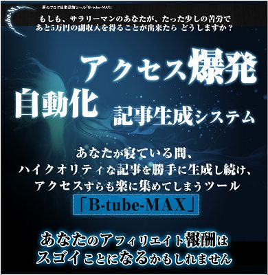 B-tube-MAX