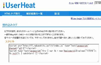 UserHeatの使い方