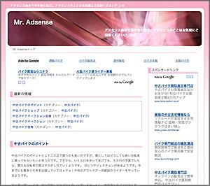 adsense_pink.png