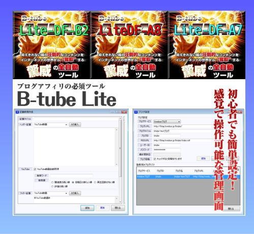 b-tube-lites.jpg