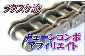 chaincombo.jpg