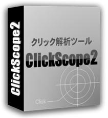 クリックスコープ2