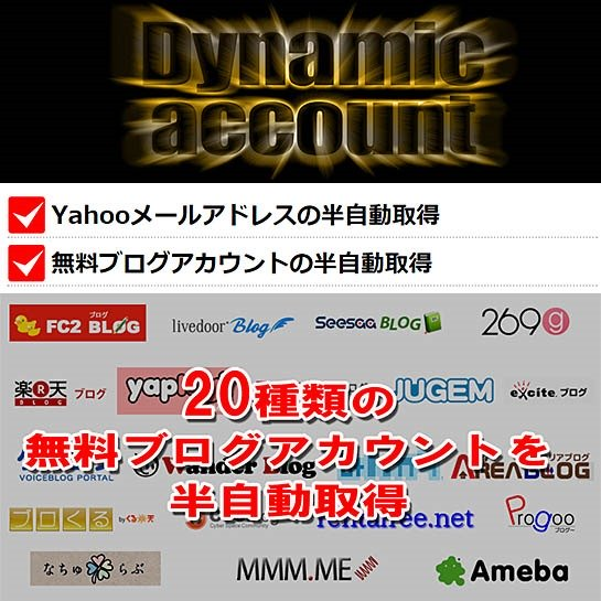 dynamicaccount.jpg