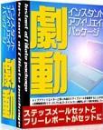 gekidou_114x143.jpg