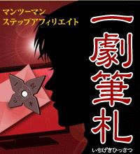 ichigeki1_ranking.jpg