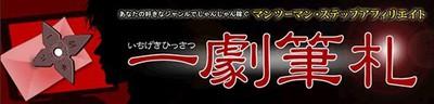 ichigeki1header.jpg