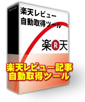 rakutenkijijidoushutoku.jpg