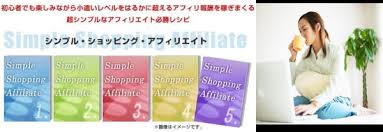 simpleshoppingwotasuke.jpg