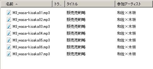 wasakisaka1.jpg