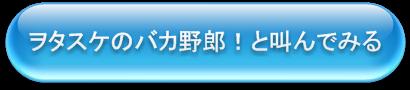wotasukebakayarou.png