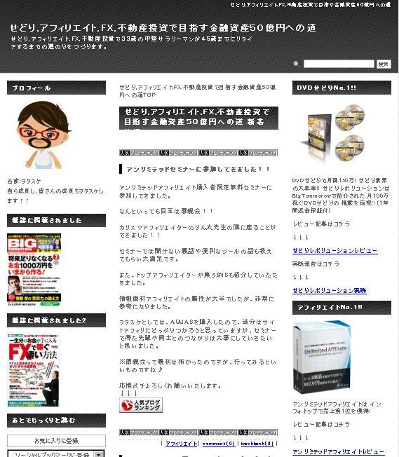 wotasukeblog1.jpg