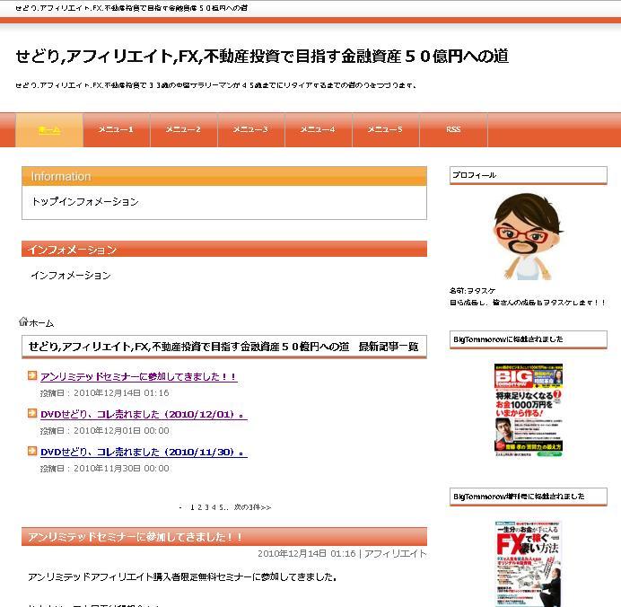 wotasukeblog_new.jpg