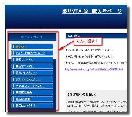yumerita_contentspage.jpg