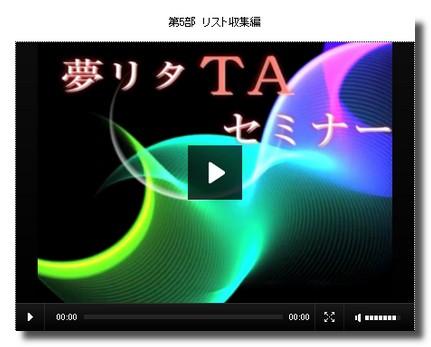 yumerita_seminar5.jpg